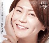 """氷川きよしニューシングル「母」(写真は""""女声""""に挑戦したBタイプジャケット)"""