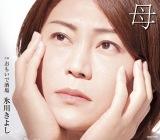 氷川きよしニューシングル「母」Cタイプ