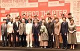 『PARCO劇場 お披露目&オープニング・シリーズ記者会見』より (C)ORICON NewS inc.