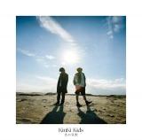 ゴールド認定されたKinKi Kidsのシングル「光の気配」