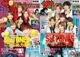 『週刊ザテレビジョン』1/15発売号の表紙を飾るSixTONES 左は首都圏版、右は関西版