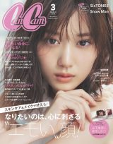 『CanCam』3月号表紙