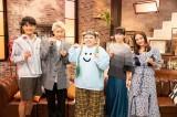 AbemaTVオリジナル恋愛リアリティーショー『恋愛ドラマな恋がしたい〜Bang Ban Love〜』合同インタビューに出席した(左から)福徳秀介、小森隼、渡辺直美、あ〜ちゃん、谷まりあ