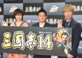『三國志14』製作発表会に出席した(左から)岡本真夜、井戸田潤、小沢一敬 (C)ORICON NewS inc.