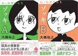 漫画家・大橋裕之氏の『ゾッキ』