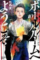 漫画『ボールルームへようこそ』のコミックス第10巻