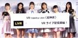 柏木由紀、劇場VR体験に大興奮