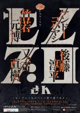 『セレブロさん 〜セレブロとはスペイン語で脳である〜』のポスター