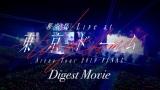 DVD/Blu-ray『欅坂46 LIVE at 東京ドーム 〜ARENA TOUR 2019 FINAL〜』ダイジェストより