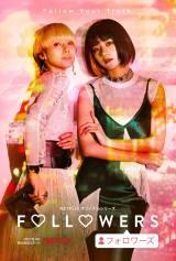 蜷川実花監督によるNetflixオリジナルシリーズ『FOLLOWERS』(2月27日よりNetflixで独占配信)キーアートに映っているのは中谷美紀と池田エライザ
