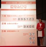『2020年お年玉付年賀はがき』抽せん会 (C)ORICON NewS inc.