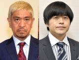 (左から)松本人志、バカリズム (C)ORICON NewS inc.
