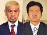 (左から)松本人志、島田紳助 (C)ORICON NewS inc.