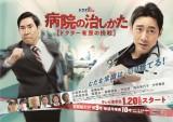 ポスタービジュアル(C)テレビ東京