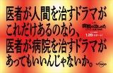 『病院の治しかた』が投げかけるメッセージポスター=ドラマBiz第8弾『病院の治しかた〜ドクター有原の挑戦〜』(1月17日スタート)(C)テレビ東京『病院の治しかた』が投げかけるメッセージポスター=ドラマBiz第8弾『病院の治しかた〜ドクター有原の挑戦〜』(1月20日スタート)(C)テレビ東京