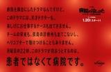 『病院の治しかた』が投げかけるメッセージポスター=ドラマBiz第8弾『病院の治しかた〜ドクター有原の挑戦〜』(1月20日スタート)(C)テレビ東京