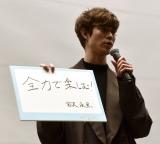 映画『his』プレミアイベントに登場した宮沢氷魚 (C)ORICON NewS inc.