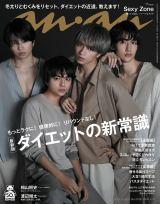 『anan』の表紙を飾るSexy Zone(1月29 日発売/マガジンハウス)