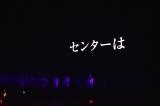"""『HKT48選抜メンバーコンサート〜NEW YEARも、""""しょうもないこと""""本気でやろうぜ!ヨロシクどうぞ!〜』の模様 (C)ORICON NewS inc."""