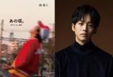『あの頃。』に主演する松坂桃李 (C)2020『あの頃。』製作委員会