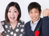 (左から)日本エレキテル連合・中野聡子(そうこ)、松尾アトム前派出所