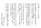 日本エレキテル連合・中野聡子の直筆コメント