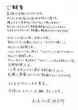 松尾アトム前派出所の直筆コメント