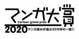 『マンガ大賞2020』ノミネート12作品決定 『SPY×FAMILY』『チェンソーマン』など