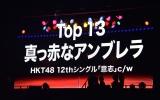 AKBグループTDCホールライブ祭り『AKB48 グループリクエストアワーセットリストベスト50 2020』の様子 (C)ORICON NewS inc.