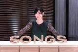 鬼束ちひろ、『SONGS』2・1初登場
