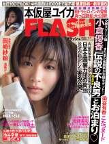 『FLASH』1月21日発売号表紙 (C)光文社/週刊FLASH