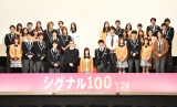 映画『シグナル100』完成披露会見と舞台あいさつの模様 (C)ORICON NewS inc.
