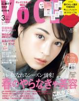 『VOCE』3月号通常版表紙を務める広瀬すず