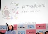 『SDGs×マンガのチカラ』記者会見に出席した森下裕美先生 (C)ORICON NewS inc.