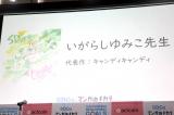 『SDGs×マンガのチカラ』に参加するいがらしゆみこ先生 (C)ORICON NewS inc.