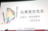 『SDGs×マンガのチカラ』に参加する弘兼憲史先生 (C)ORICON NewS inc.