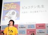 『SDGs×マンガのチカラ』記者会見に出席したピョコタン先生 (C)ORICON NewS inc.