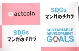 『SDGs×マンガのチカラ』ロゴ (C)ORICON NewS inc.