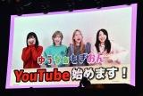 『AKB48単独コンサート〜15年目の挑戦者〜』内でYouTube個別チャンネル開設を発表 (C)ORICON NewS inc.