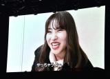 中西智代梨=『AKB48単独コンサート〜15年目の挑戦者〜』内でYouTube個別チャンネル開設を発表 (C)ORICON NewS inc.