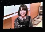 倉野尾成美=『AKB48単独コンサート〜15年目の挑戦者〜』内でYouTube個別チャンネル開設を発表 (C)ORICON NewS inc.
