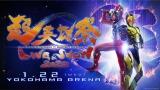 1月22日開催の『超英雄祭 KAMEN RIDER × SUPER SENTAI LIVE & SHOW 2020』東映特撮ファンクラブで2月より期間限定アーカイブ配信が決定(C)石森プロ・テレビ朝日・ADK EM・東映AG・東映