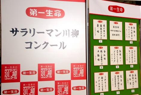 """""""令和最初""""『サラリーマン川柳』優秀100句が決定 (C)ORICON NewS inc."""