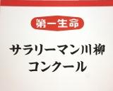 第33回『第一生命サラリーマン川柳コンクール』優秀100句をお披露目 (C)ORICON NewS inc.