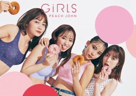 ピーチ・ジョンの新ブランド『GiRLS by PEACH JOHN』のモデルに起用された(左から)黒木ひかり、今泉佑唯、ミチ、中野恵那