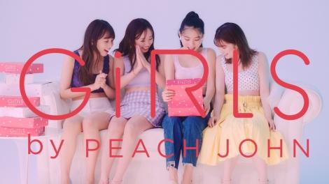 ピーチ・ジョンの新ブランド『GiRLS by PEACH JOHN』TVCMより