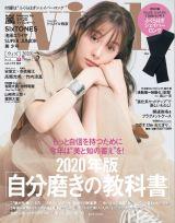 『with』3月号増刊表紙
