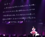 矢吹奈子のソロ曲「いじわるチュー」間奏で矢吹に宛てた手紙を読み上げた田中美久(C)ORICON NewS inc.