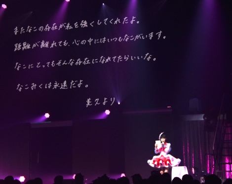 「なこみくは永遠だよ」と田中美久(C)ORICON NewS inc.