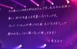 宮脇咲良の公演ソロ曲「夢でKiss me!」の間奏で宮脇に宛てた手紙を読み上げる田中美久=『HKT48田中美久ソロコンサート〜みんなで一緒にみくもんもん〜』より(C)ORICON NewS inc.